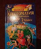 Хрестоматия 2 класс Ульяновск