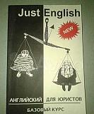 Книга Английский для юристов Волгоград