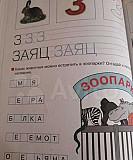 Энциклопедия для подготовки к школе Красноярск