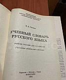 Учебный словарь русского языка Томск
