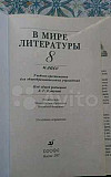 Учебник по литературе Тамбов
