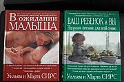 Книги Уильяма и Марты Сирс (беременность, роды, пр Орел