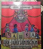 Книжка - игра для детей Пермь