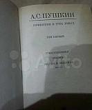 Пушкин, 2 тома Чебоксары