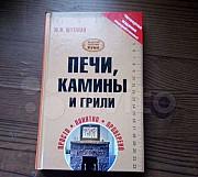 Книга печи и камины Омск