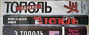 Эдуард Тополь 6 книг Оренбург