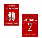 Патрик Дж. Холл Аскетизм (2 книги в наличии) Тамбов