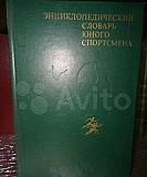 Энциклопедический словарь юного спортсмена Тамбов