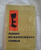 Книга. Ремонт металлорежущих станков Муравьев 1963 Омск