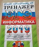 Справочник егэ информатика Оренбург