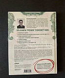 Книга Романа Аргашокова Деньги есть всегда Оренбург