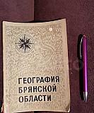 Учебное пособие. География Брянской области Брянск