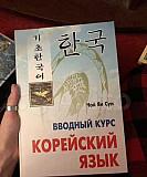 Книга по корейскому языку Брянск