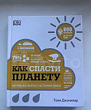 Книга «Как спасти планету» Санкт-Петербург