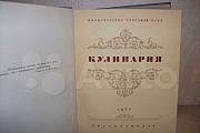 Кулинария 1955 год Краснодар