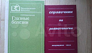 Медицинская литература по детским болезням и др Волгоград