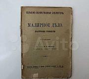 Малярное дело. Практическ. руководство. 1910 г Ставрополь