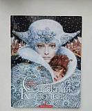 Книга детская Петрозаводск