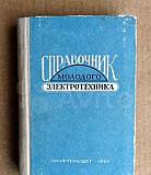 Справочник молодого электротехника Сыктывкар