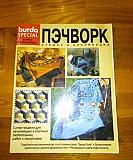 Журнал Пэчворк Воронеж