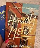 Книги Андре Асиман Назови меня своим именем, Найди Волгоград