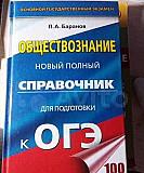 Обществознание Смоленск