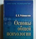 Книга С. Л. Рубинштейн Южно-Сахалинск