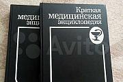 Краткая медицинская энциклопедия Омск