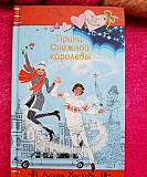 Серия книг Оренбург