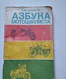 Азбука мотоциклиста учебное пособие СССР 1984 г Екатеринбург