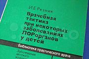 Врачебная тактика при забол-ях лорорганов у детей Ростов-на-Дону