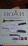 Ножи.Иллюстрированная энциклопедия ножей Новосибирск