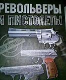 Альбом Револьверы и пистолеты Ульяновск