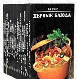 Кулинария. Д-р Эткер. Подарочное издание в 16 т Брянск