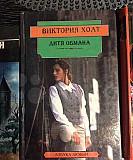 Виктория Холт Брянск