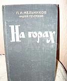 Художественная литература Омск