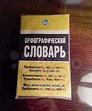 Орфографический словарь Омск