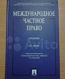 Г.К.Дмитриева Международное частное право Ростов-на-Дону