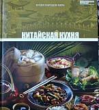 Книга Китайская кухня(новая,в упаковке) Тамбов