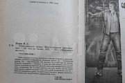 Книги для досуга Смоленск