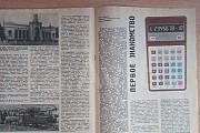 Журнал Техника-молодежи 1-1985г Воронеж
