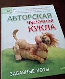 Авторская чулочная кукла Нижний Новгород