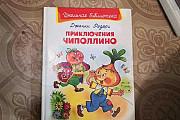 Книга приключения Чиполлино Нижний Новгород