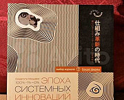 Мицуаки Симагути. Эпоха системных инноваций Москва