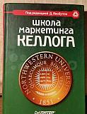 Школа маркетинга Келлога Москва
