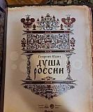 Георгий Юдин: Душа России Нижний Новгород