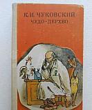 Корней Чуковский - Чудо-дерево. Стихи и сказки Калининград