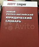 Словарь Калининград