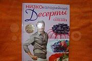 Низкокалорийные десерты. А. Селезнев Краснодар
