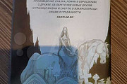 История с кладбищем Нил Гейман Вологда